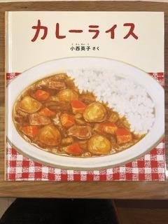 第6回絵本でリトミックカレーライス絵.jpg